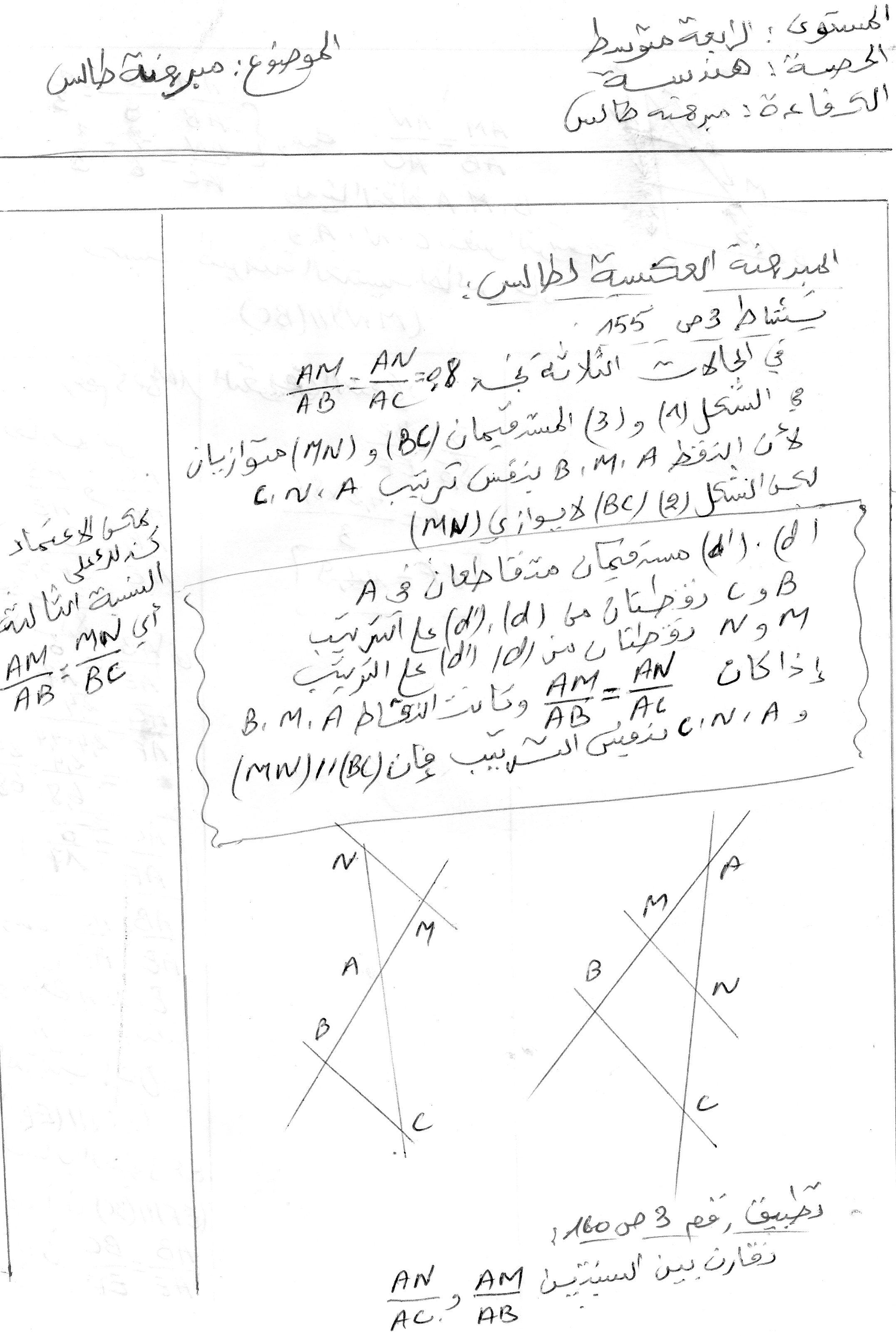 النظرية العكسية لطالس Do