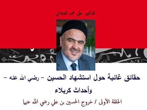 حقائق غائبة حول استشهاد الحسين - رضي الله عنه - وأحداث كربلاء coobra.net