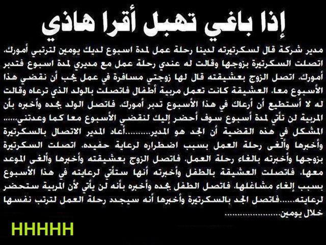 نتيجة بحث الصور عن نكت جزائرية تقتل بالضحك