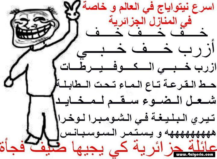 نكت جزائري مضحكة جدا do.php?img=1309