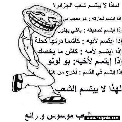 لماذا لا يبتسم الجزائري؟؟؟ do.php?img=16588