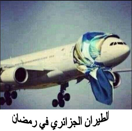 ههههههههههههههه الطيران الجائري في رمضان Do