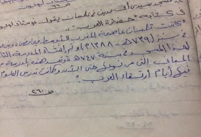 مصري مواليد الجزائر ،، كراسة الجزائر  Do