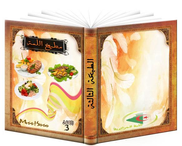كتاب طبخ اللمة بأروع الوصفات لشهر رمضان للتحميل مجانا do.php?img=40238