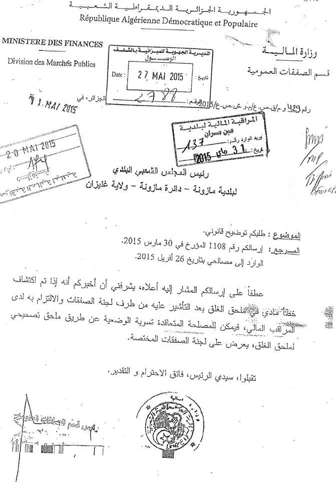 توضيح قانوني في حالة إكتشاف خطأ مادي في ملحق الغلق بعد التأشير عليه م - صفحة 2 Do