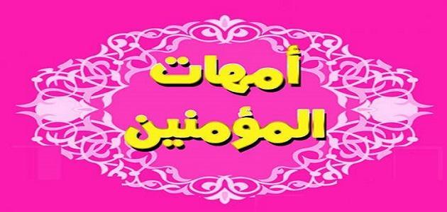زوجات الرسول صلى الله عليه وسلم do.php?img=73325