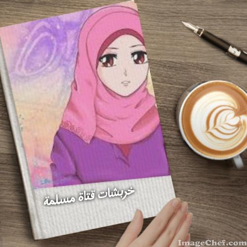 صور  مدونتي *خربشات فتاة مسلمة* من تصميمي do.php?img=87088
