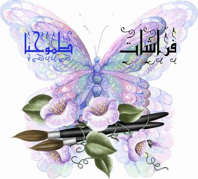 شعارات لفرقة فراشات طموحنا do.php?img=87930