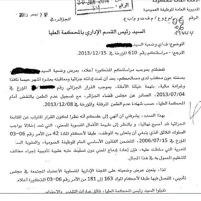 اعادة ادماج موظف ارتكب جنحة سرقة وحكم عليه بالسجن - صفحة 16 Do