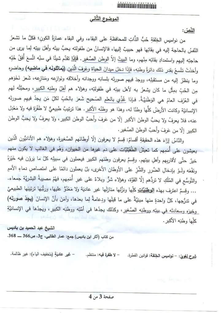 موضوع اللغة العربية شهادة البكالوريا do.php?img=93317
