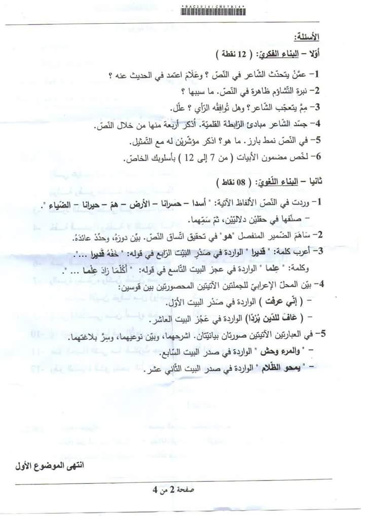 موضوع اللغة العربية شهادة البكالوريا do.php?img=93318