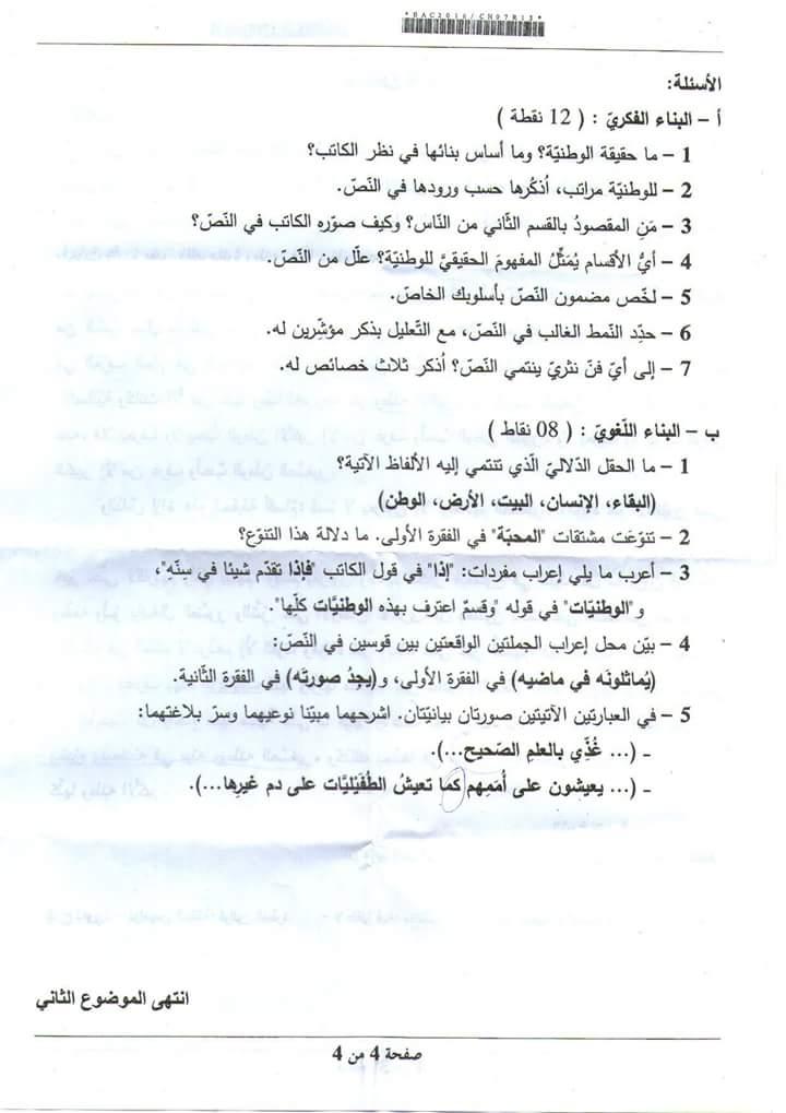 موضوع اللغة العربية شهادة البكالوريا do.php?img=93319