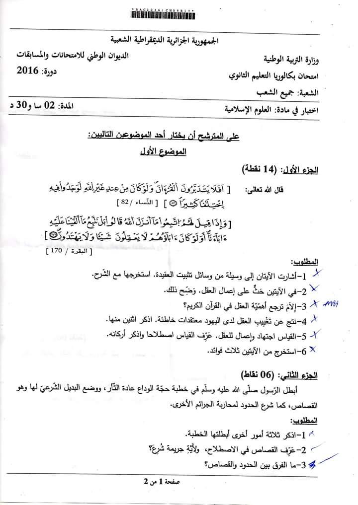 موضوع العلوم الاسلاميه شهادة البكالوريا do.php?img=93386