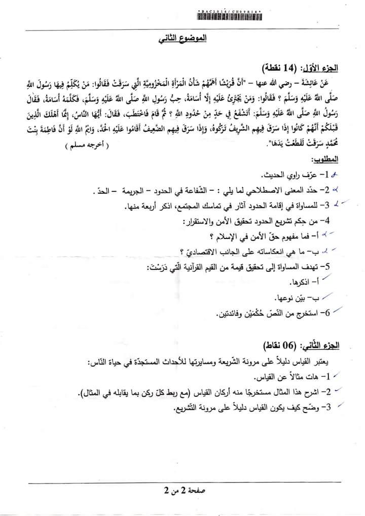 موضوع العلوم الاسلاميه شهادة البكالوريا do.php?img=93387