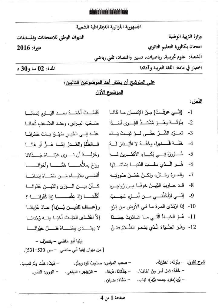موضوع اللغة العربية شهادة البكالوريا do.php?img=93388