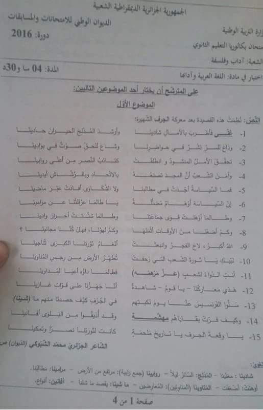 موضوع اللغة العربية شعبه اداب do.php?img=93393