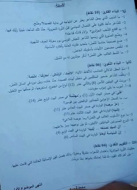 موضوع اللغة العربية شعبه اداب do.php?img=93394