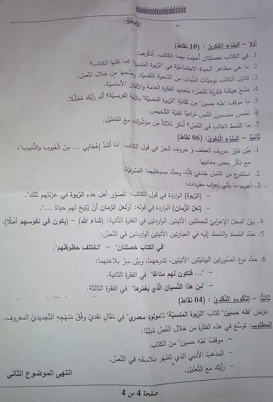 موضوع اللغة العربية شعبه اداب do.php?img=93396