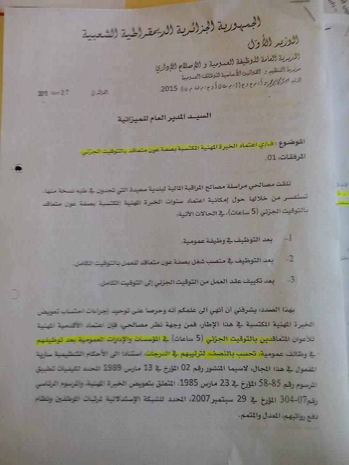 اخر ما صدر فيما يخص اعتماد الاقدمية المكتسبة بالتوقيت الجزءي - صفحة 14 Do